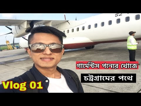 Dhaka to Chittagong by Air | Business Tour | Garments Stocklot Business in Bangladesh | Vlog 01