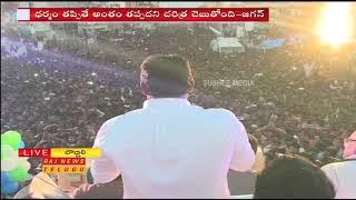 YS Jagan Speech in Public Meeting at Bobbili   Vizianagaram District    Raj News