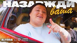 alyona alyona - Назавжди ваша (Official Lyric Video)