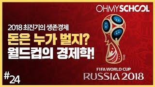 2018 최진기의 생존경제 - [24] 돈은 누가 벌지? 월드컵의 경제학!
