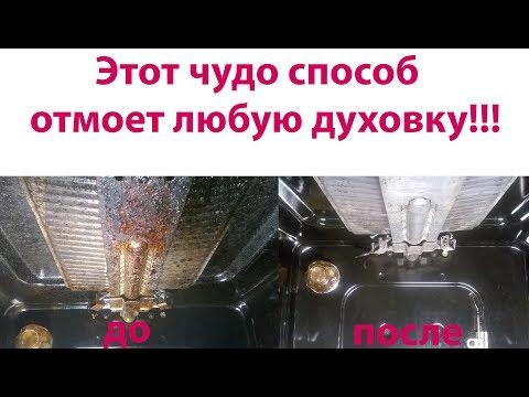 Как очистить ДУХОВКУ от МНОГОЛЕТНЕГО нагара и жира 100 % эффект  Чем почистить духовой шкаф