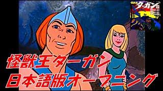 怪獣王ターガン 歌 みすず児童合唱団 STEREO ハンナバーベラアニメ.