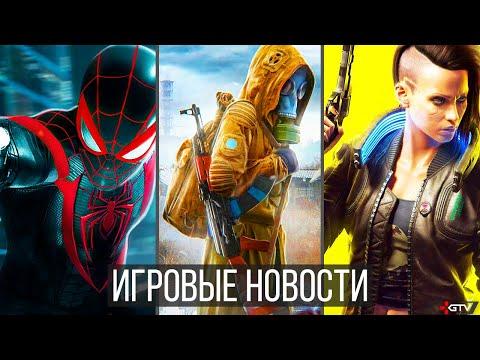 ИГРОВЫЕ НОВОСТИ STALKER 2, Cyberpunk 2077, Дефицит PS5 и Xbox, TES6, EldenRing, Скандал с Spider-Man