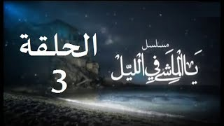 المسلسل الجزائري يا الماشي في الليل الحلقة 3