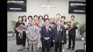 덴버한인북부장로교회 창립 43주년 감사예배