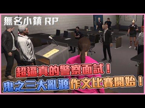 【狂暴小建】無名小鎮RP!鬼之三大亂源!劉一鳴的警察面試!ft. 您老爸 - YouTube