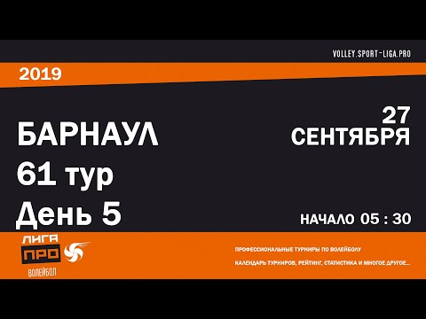 27 сентября 2019г. Барнаул. Волейбол. Турнир ЛИГА ПРО