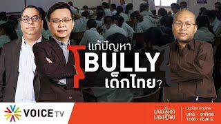 มองโลกมองไทย - แก้ปัญหาเด็กไทยถูก Bully ปีละ 6 แสนคน