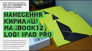 Русификация MacBook12, чехол logi для ipad pro | gravus.com.ua(, 2016-02-24T16:42:22.000Z)