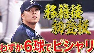 """【移籍後初登板】公文克彦『1回をわずか""""6球""""でピシャリ』"""