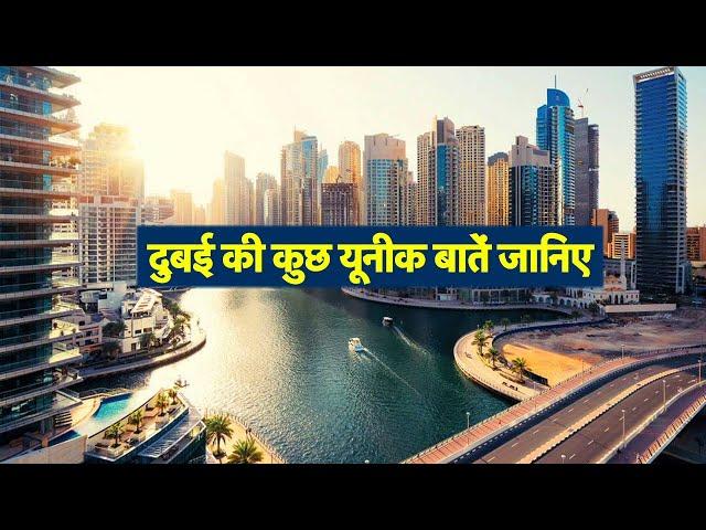 अरब जगत के शिकागो यानि Dubai के बारे में कुछ रोचक तथ्य जान लीजिए