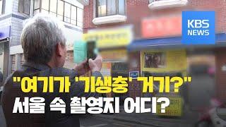 """[뉴스 따라잡기] """"여기가 영화 속 거기인가요?""""…주목받는 기생충 촬영지 / KBS뉴스(News)"""
