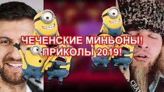 ЧЕЧЕНСКИЕ МИНЬОНЫ! ПРИКОЛЫ 2019!