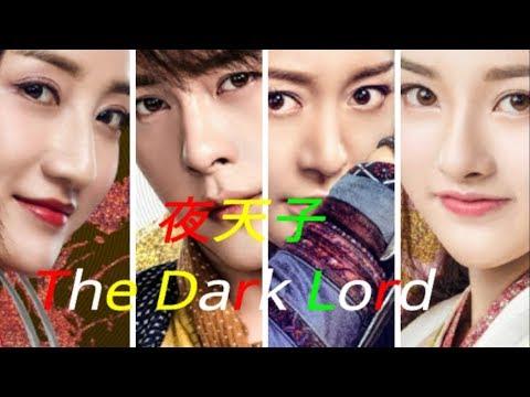 Upcoming Chinese Drama 2018    The Dark Lord   夜天子    Main Cast & Synopsis