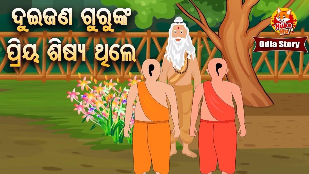 Shisya Biluaku Paniru Udhar Kala ଶିଷ୍ୟ ବିଲୁଆକୁ ପାଣିରୁ ଉଦ୍ଧାର କଲା | Odia Moral Story | Huke Hu TV
