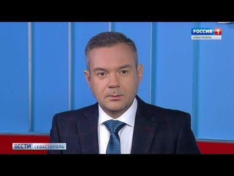Вести Севастополь 10.12.2019.