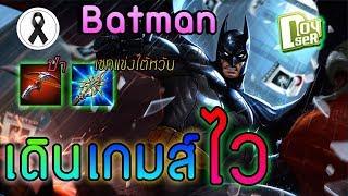 ROV:Batman ไต่แรงค์ด้วยเซทแข่งไต้หวัน เดินเกมส์ไวมาก SS4rank#15