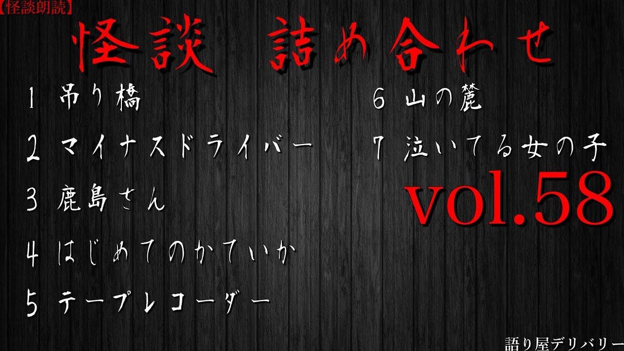 【怪談朗読/詰め合わせ】怖い話7話詰め合わせ vol.58【睡眠用・作業用】