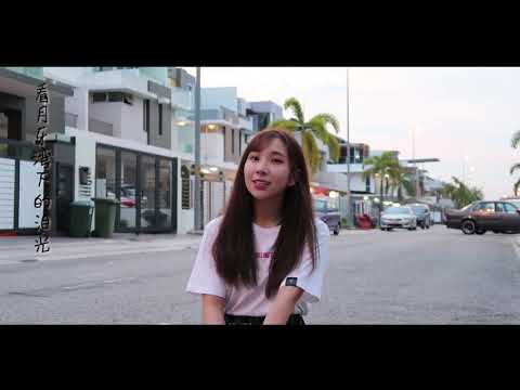 经典歌曲 - 【月牙湾】 Song Cover By Jasmine