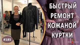 Aqlli ta'mirlash charm kurtka Simferopol shikastlangan teri mahsulotlarini Ta'mirlash||.
