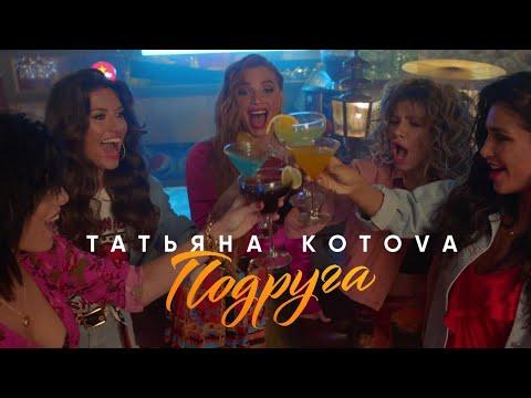 ПРЕМЬЕРА! Татьяна Котова - Подруга