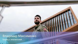 Владимир Максименко. Борец с эпилепсией. 12+