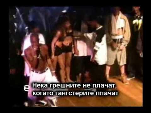 2pac - When Thugz Cry [Bulgarian translation]