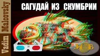 3D stereo red-cyan Рецепт Сагудай из скумбрии или сугудай по-новому.