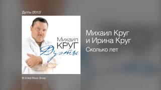 Михаил Круг и Ирина Круг - Сколько лет - Дуэты /2012/