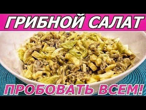 ВЫ ОБОМЛЕЕТЕ! Любимый грибной салат НА НОВЫЙ ГОД! ПРОБОВАТЬ ВСЕМ
