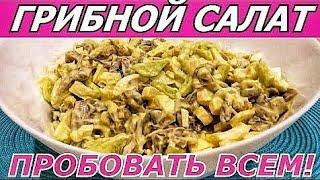 Любимый грибной салат! ПРОБОВАТЬ ВСЕМ!!!
