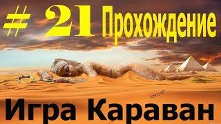Игра Караван Сaravan Прохождение ч 21