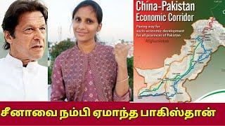 சீனாவை நம்பி சின்னாபின்னமாகி துருக்கி உதவியை நாடும் பாகிஸ்தான்..!!!|CPEC In Pakistan