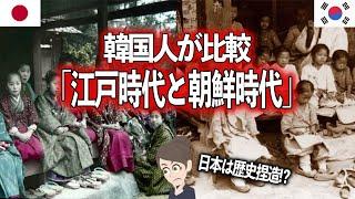 【海外の反応】韓国「江戸時代と朝鮮時代を写真で比較」両国の違いにお隣が驚愕‼「我が国が誇れるのはハングルだけなのか?日本が歴史を捏造している?」【日本のあれこれ】