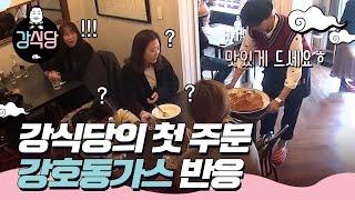 kangskitchen 강식당, 손님들의 리얼한 첫 반응은?! 뿌듯 뿌듯! 171205 EP.1