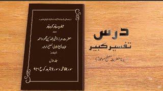 Dars | Tafseer Kabeer | E19 | Urdu