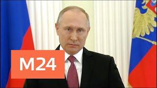 Смотреть видео Путин обратился к гражданам России по итогам выборов президента - Москва 24 онлайн