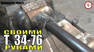 Танк Т-34-76  из металла своими руками. tank made of metal in 1:4 scale