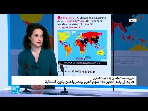 منظمة -مراسلون بلا حدود-: ترامب والصين وروسيا يشكلون تهديدا لحرية التعبير  - 17:22-2018 / 4 / 25