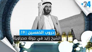 دروب الخمسين (19): الشيخ زايد في جولة صحراوية