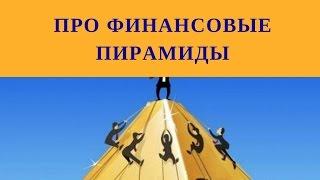 Про финансовые пирамиды Роман Василенко для программы Настроение, телеканал ТВЦ 29 ноября 2016 года