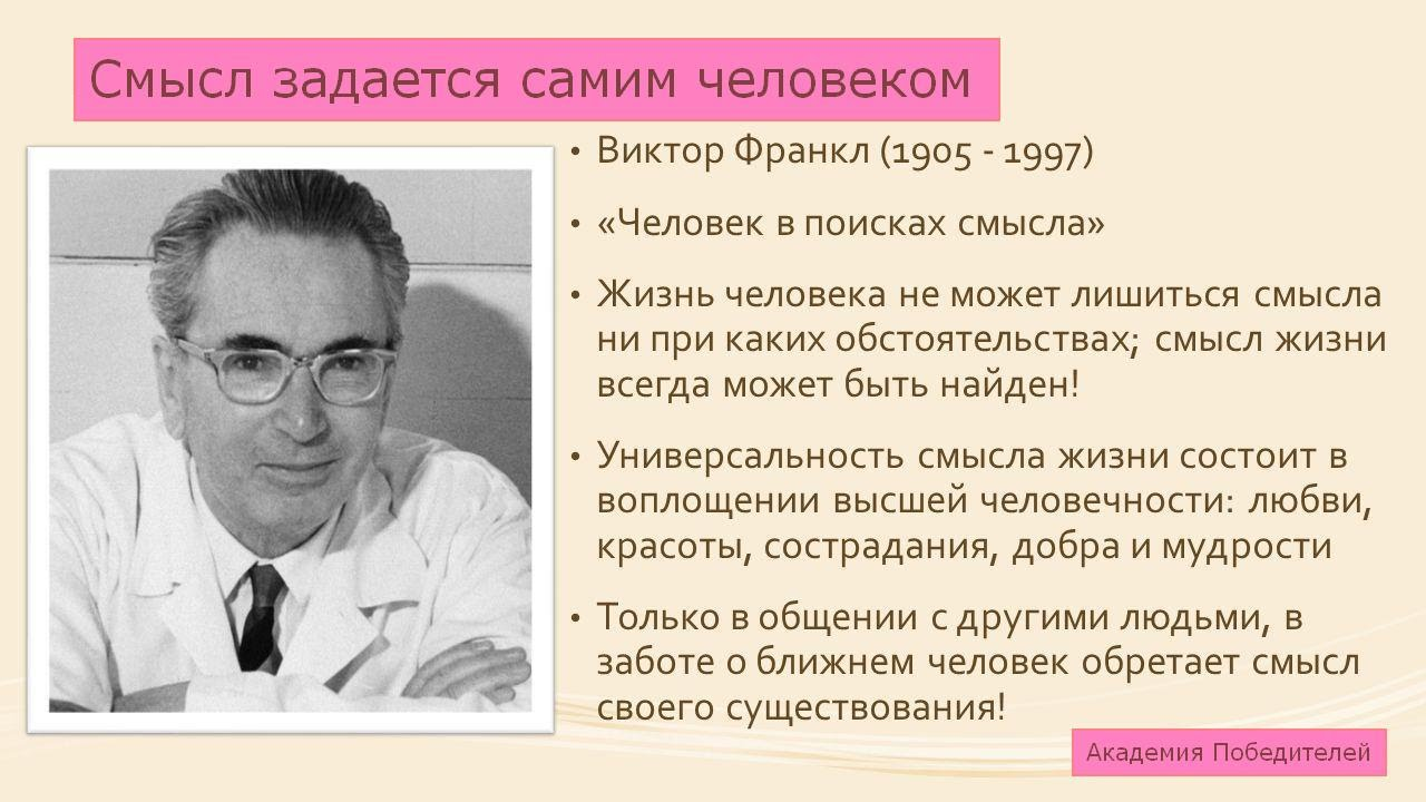 viktor frankl an overview of logotherapy