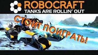 Почему стоит поиграть в Robocraft?