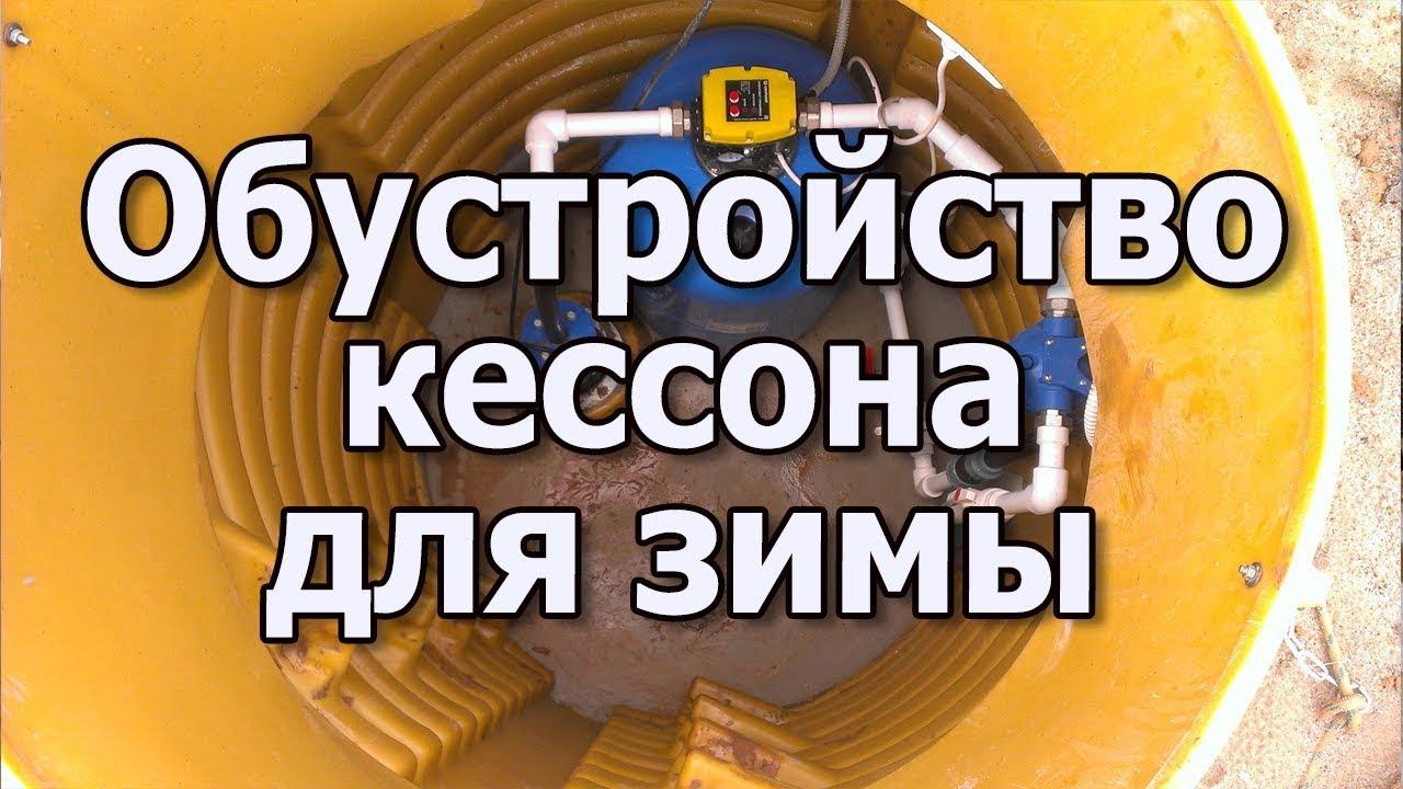 Оборудование скважины с кессоном своими руками фото 565