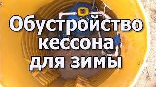 утепление скважины на зиму своими руками (фото, видео) » SanDizain.ru