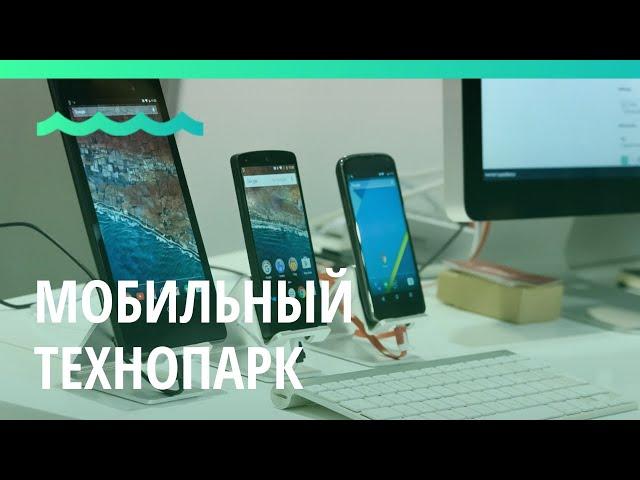Мобильный технопарк запустили в Алтайском крае