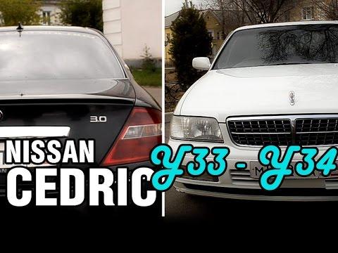 Люкс за 300 тысяч: Nissan CEDRIC и GLORIA, Y33 и Y34