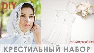 Как сшить крестильное платье и чепчик для новорожденного +выкройка