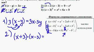 Алгебра - Тождественно равные выражения