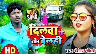 #Bansidhar Chaudhary Ka Video - गे रानिया दिलवा तोर देलही - Dilwa Toir Delahi - Bansidhar Ka Bewfai